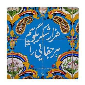 کاشی طرح شعر سعدی کد wk1626
