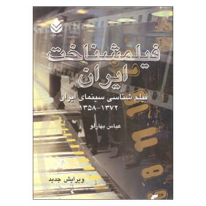 کتاب فیلمشناخت ایران فیلم شناسی سینمای ایران 1358 - 1372اثر عباس بهارلو نشر قطره جلد 2