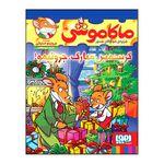 کتاب ماکاموشی 15 کریسمس مبارک، جرونیمو اثر جرونیمو استیلتن انتشارات هوپا