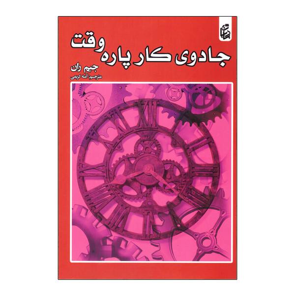 کتاب جادوی کار پاره وقت اثر جیم ران انتشارات بادبان