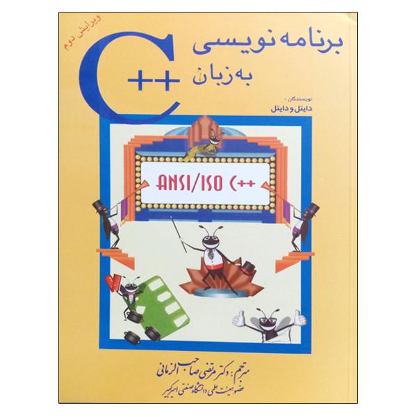 کتاب برنامه نویسی به زبان ++C اثر دایتل و دایتل نشر دانشگاهی فرهمند