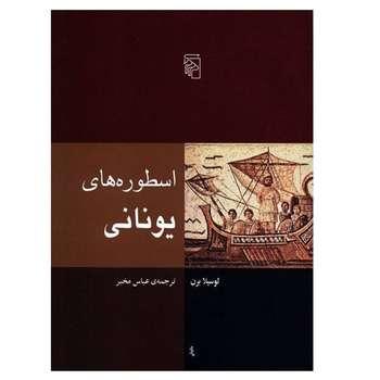 کتاب اسطوره های یونانی اثر لوسيلا برن نشر مرکز