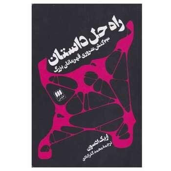 کتاب  راه حل داستان اثر اریک ادسون انتشارات هرمس