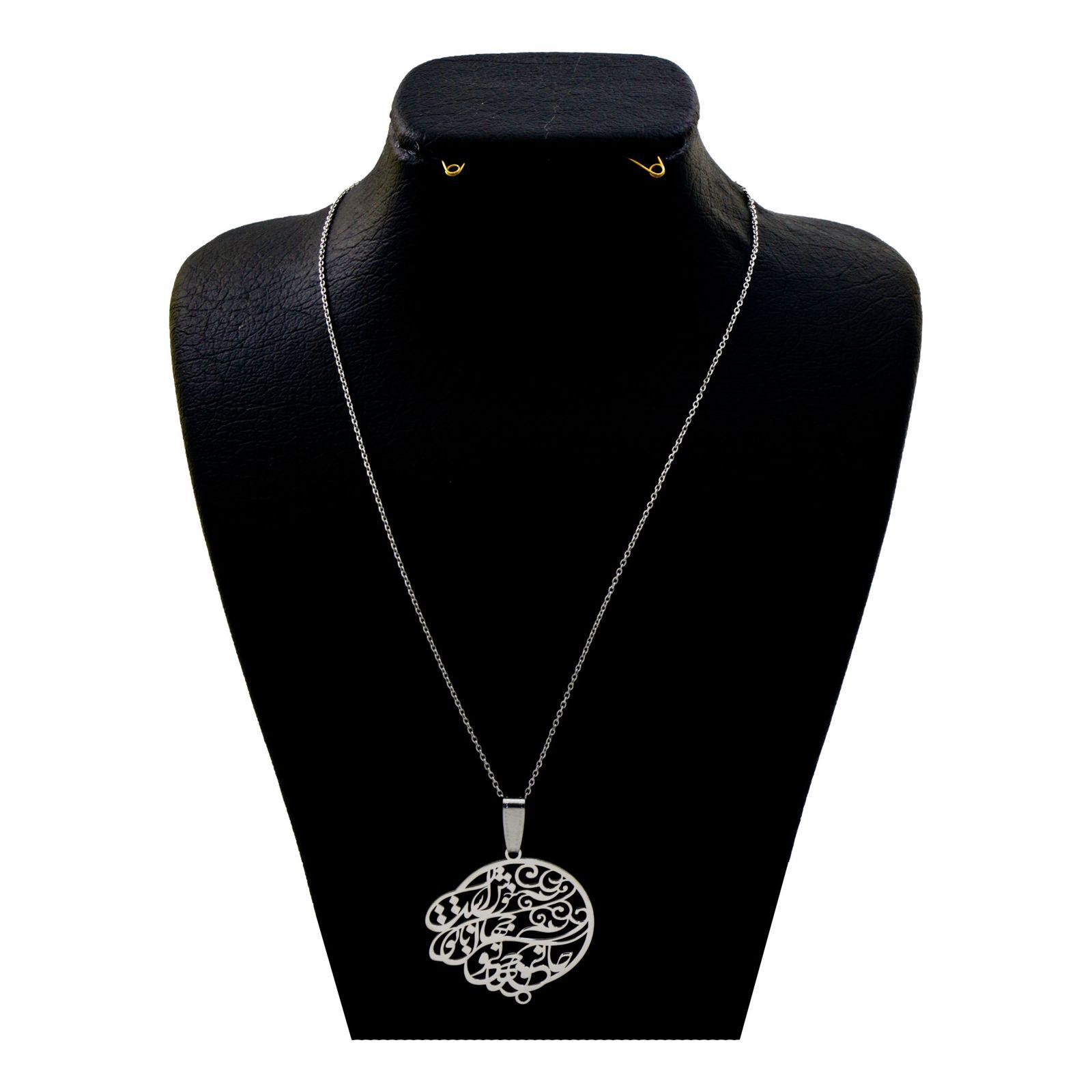گردنبند نقره زنانه دلی جم طرح جان و جهانی و جهان با تو خوش است کد D 58 -  - 2