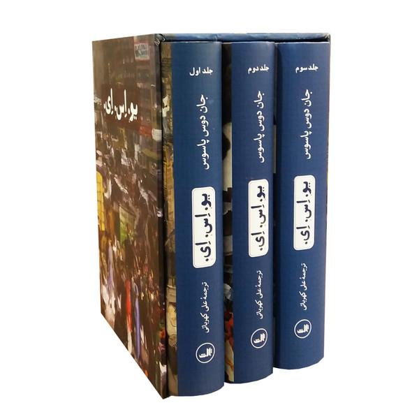 کتاب یو.اس.ای. اثر جان دوس پاسوس نشر ثالث 3 جلدی