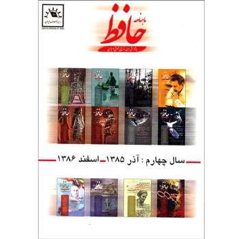 ماهنامه حافظ شماره 4