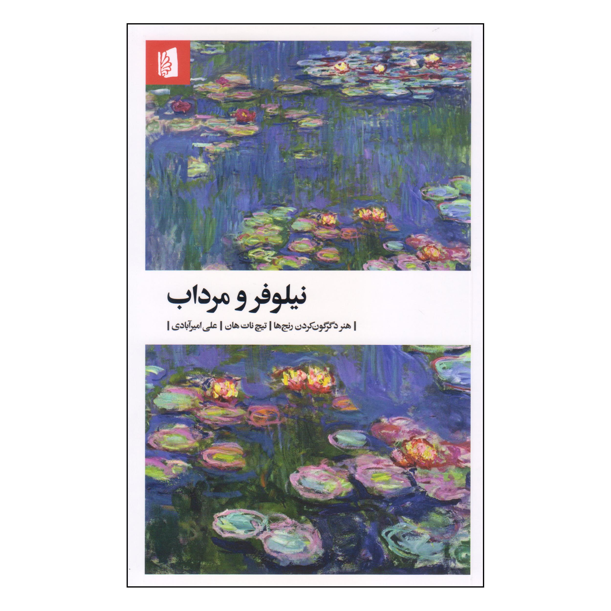 خرید                      کتاب نیلوفر و مرداب اثر تیچ نات هان نشر بیدگل