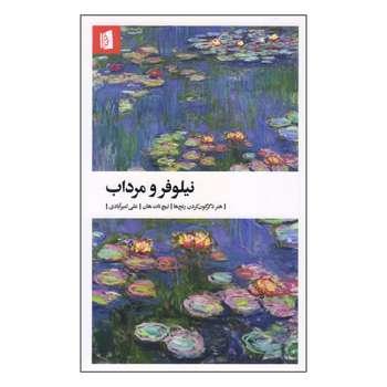 کتاب نیلوفر و مرداب اثر تیچ نات هان نشر بیدگل