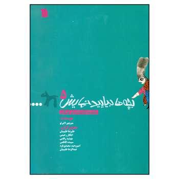 کتاب بچهها بیایید نمایش اثر منوچهر اکبرلو انتشارات سروش جلد 5