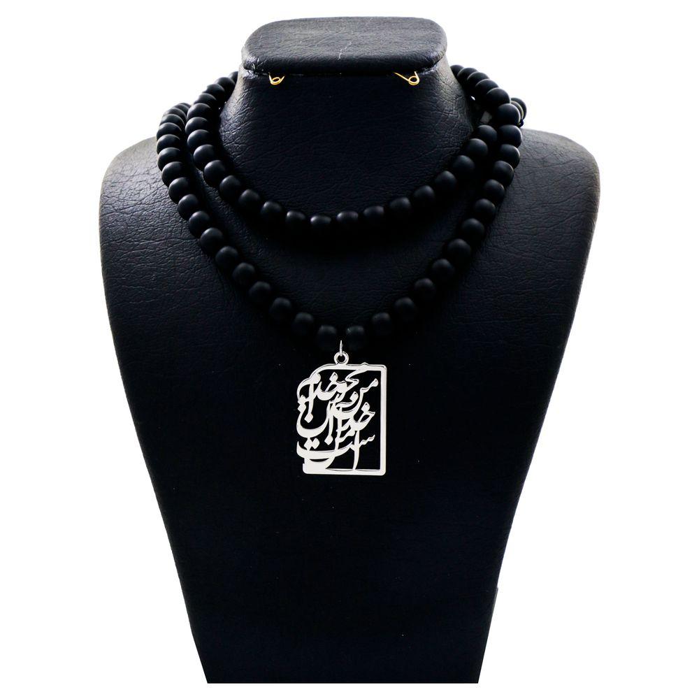 گردنبند نقره زنانه دلی جم طرح من محو خدایم و خدا آن من است کد D77