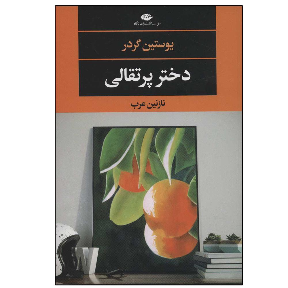 کتاب دختر پرتقالی اثر یوستین گردر نشر نگاه