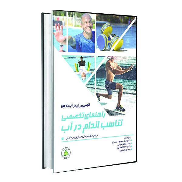 کتاب راهنمای تخصصی تناسب اندام در آب اثر انجمن ورزش در آب انتشارات طنین دانش