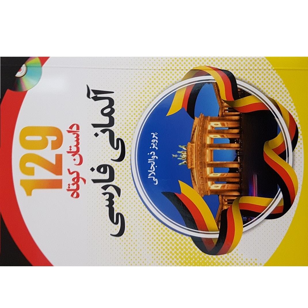 خرید                      کتاب 129 داستان کوتاه آلمانی فارسی اثر پرویز ذوالجلالی انتشارات دانشیار