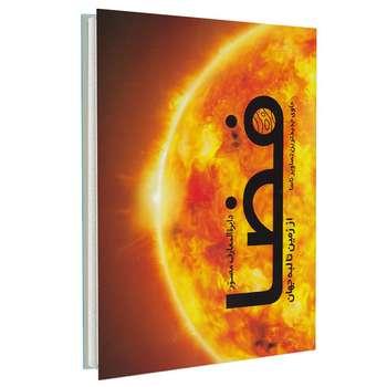 کتاب دایره المعارف مصور فضا اثر جمعی از نویسندگان انتشارات سایان
