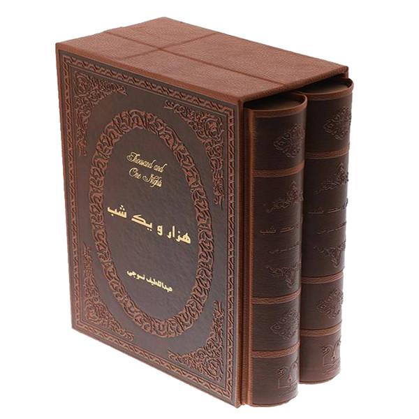 کتاب هزار و یک شب اثر عبداللطیف تسوجی انتشارات پارمیس 2 جلدی