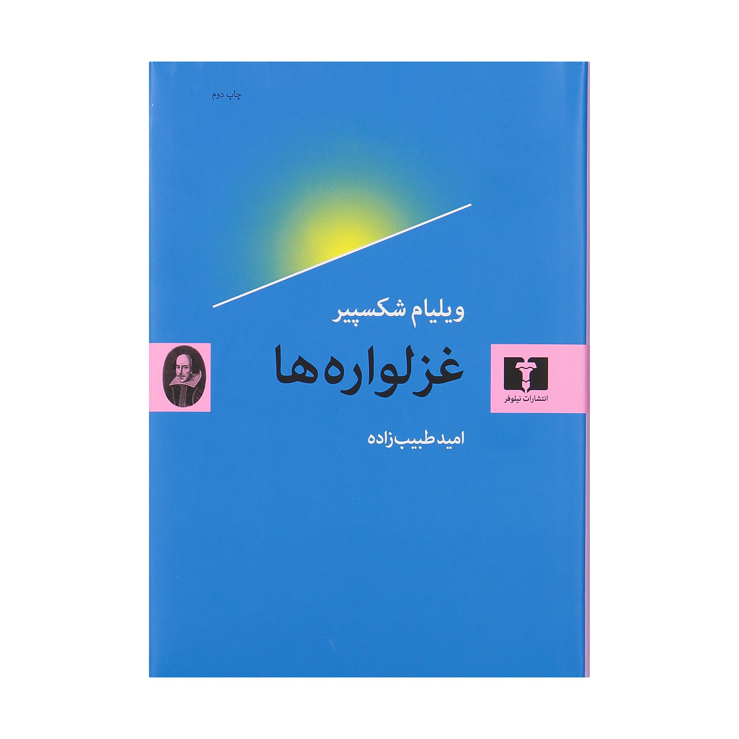 کتاب غزلواره ها اثر ویلیام شکسپیر