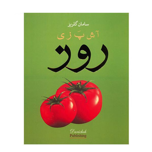 کتاب آشپزی روز اثر سامان گلریز