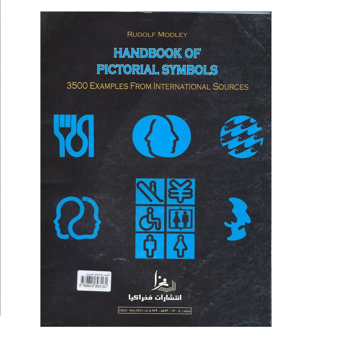 کتاب علائم و نشانه های تصویری مشتمل بر 3500 علائم بین المللی اثر رادولف مودلی انتشارات فخراکیا