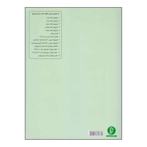 کتاب ویولن اثر ماتیو کریک بوم انتشارات سرود جلد 4