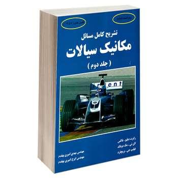 کتاب تشریح کامل مسائل مکانیک سیالات اثر جمعی از نویسندگان نشر کیان جلد ۲