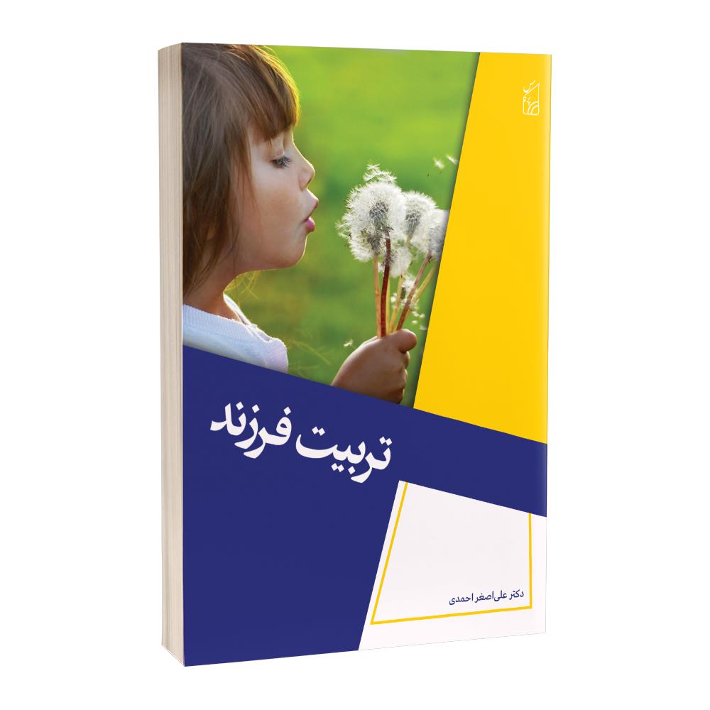 کتاب تربیت فرزند نوشته دکتر علی اصغر احمدی انتشارات پرکاس