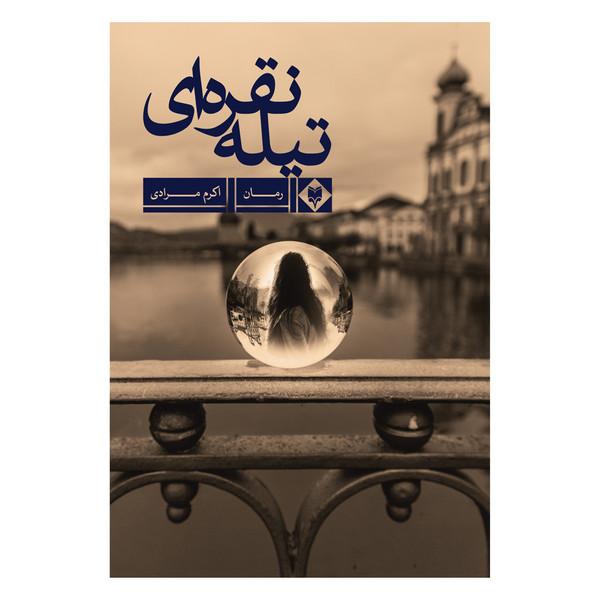 کتاب تیله نقره ای اثر اکرم مرادی نشر متخصصان