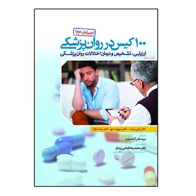 کتاب 100 کیس در روان پزشکی ارزیابی تشخیص ودرمان اختلالات روان پزشکی اثر جمعی از نویسندگان نشر آوای نور