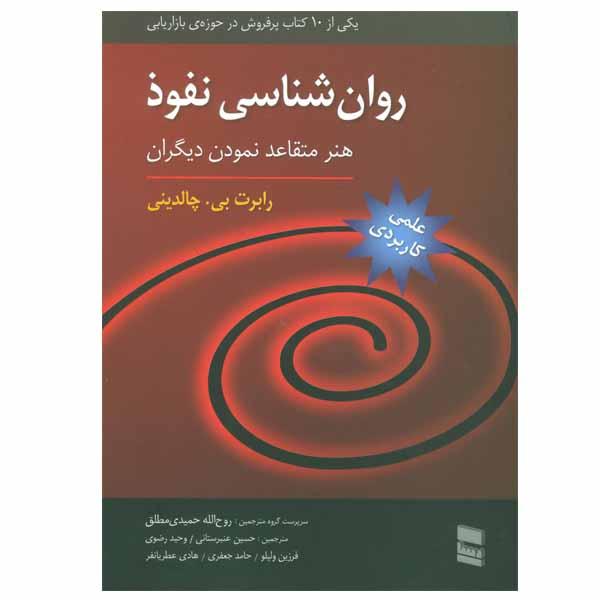 خرید                      کتاب روان شناسی نفوذ اثر رابرت بی.چالدینی انتشارات رسا