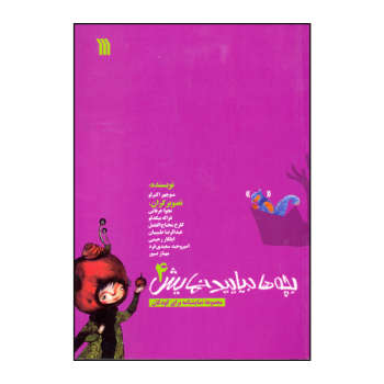 کتاب بچهها بیایید نمایش اثر منوچهر اکبرلو انتشارات سروش جلد 4