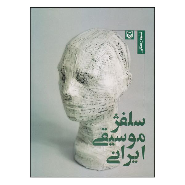 کتاب سلفژ موسیقی ایرانی اثر نستوه رمضانی انتشارات سوره مهر