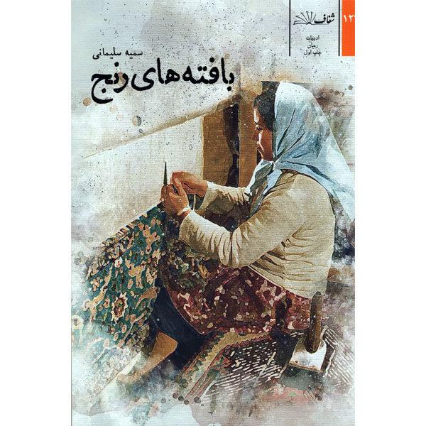 کتاب بافته های رنج اثر سمیه سلیمانی انتشارات شفاف