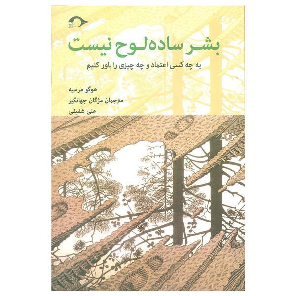 کتاب بشر ساده لوح نیست اثر هوگو مرسیه نشر نشانه