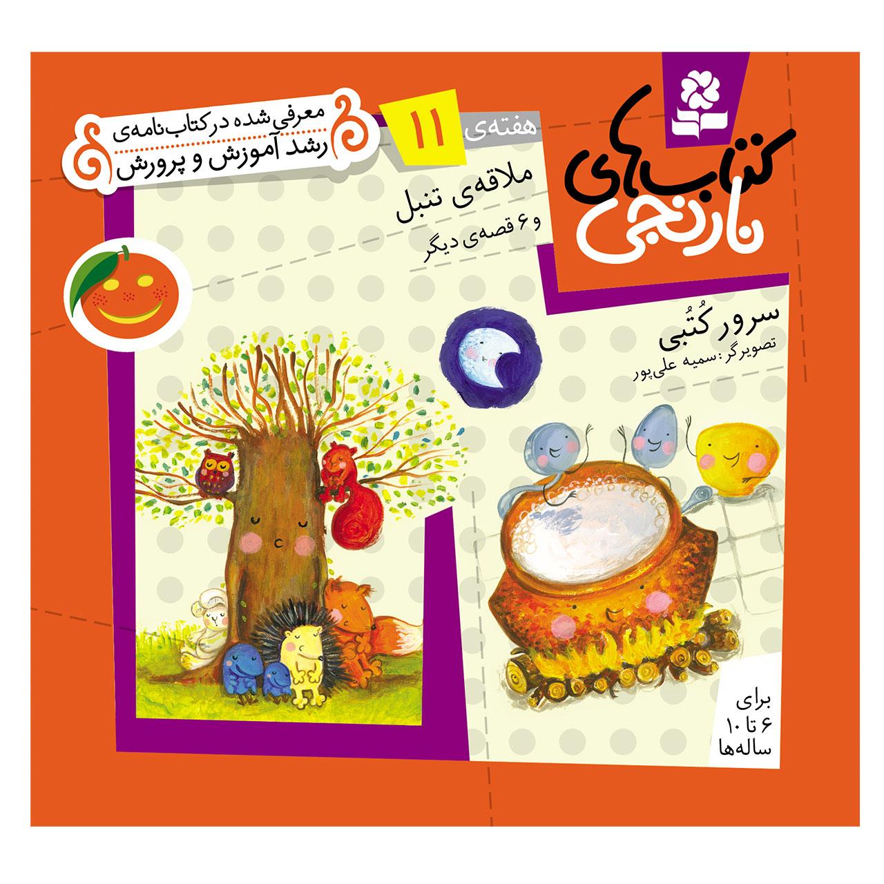 خرید                      کتاب نارنجی هفته ی 11 ملاقه ی تنبل و 6 قصه ی دیگر اثر سرور کتبی انتشارات قدیانی