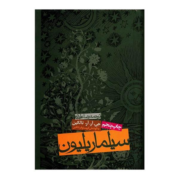 کتاب سیلماریلیون اثر جی آر آر تالکین