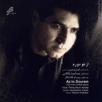 آلبوم موسیقی از تو دورم اثر فریدون آسرایی