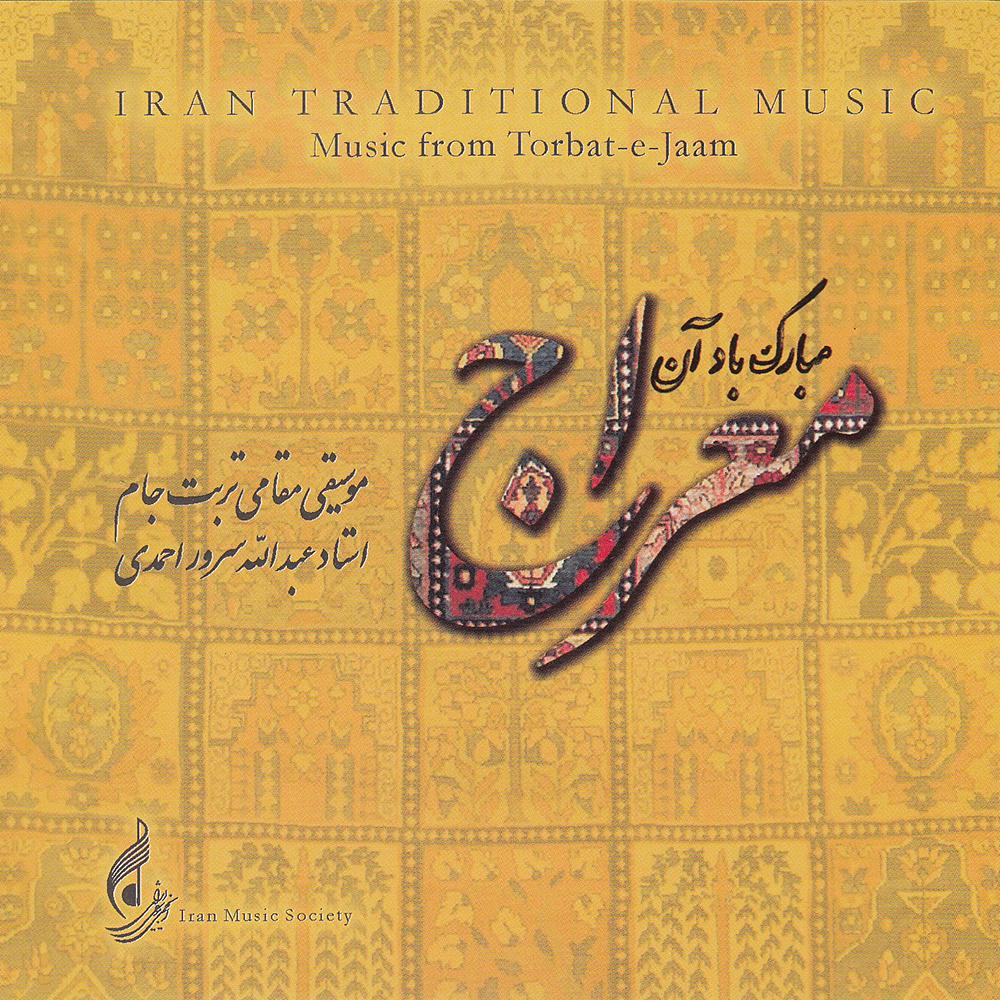 آلبوم موسیقی مبارک باد آن معراج اثر عبدالله سرور احمدی نشر انجمن موسیقی ایران