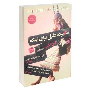 کتاب سیزده دلیل برای اینکه اثر جی اشر نشر آتیسا