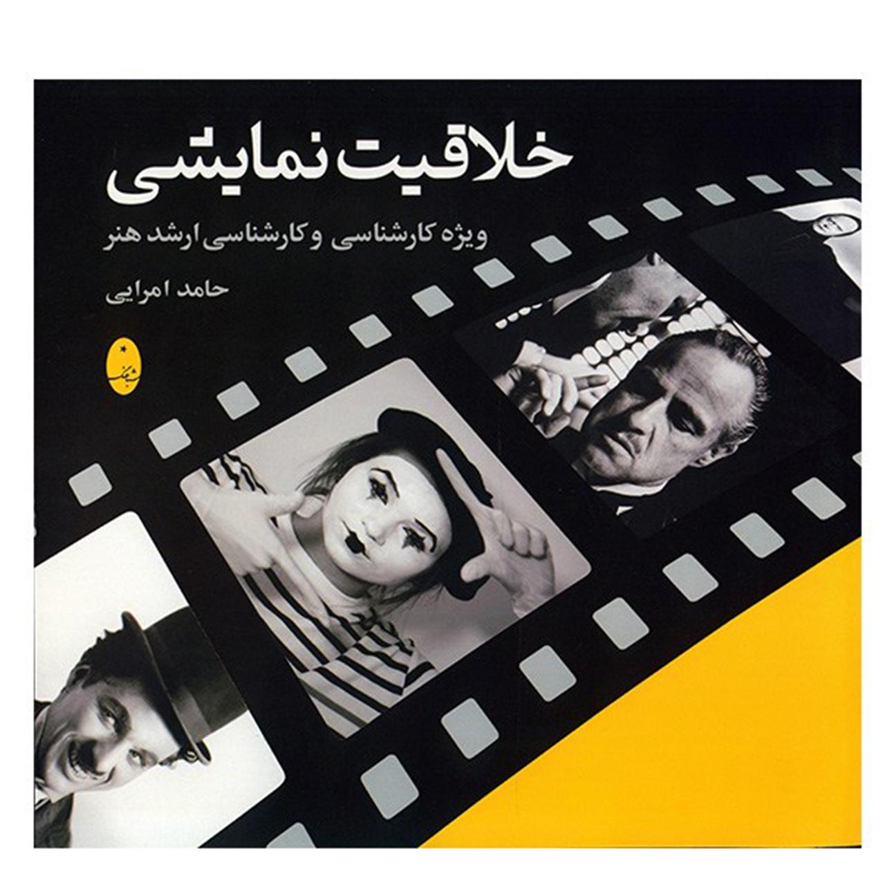 خرید                      کتاب خلاقیت نمایشی اثر حامد امرایی
