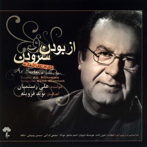 آلبوم موسیقی از بودن و سرودن اثر علی رستمیان