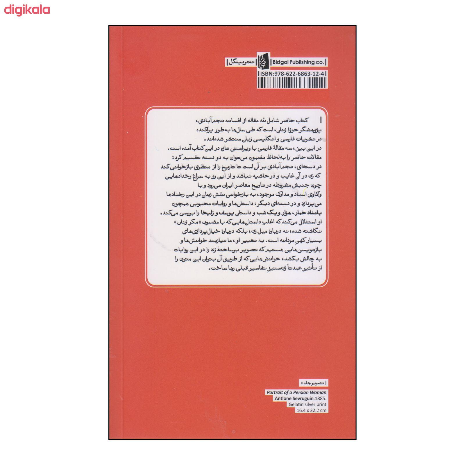 کتاب چرا شد محو از یاد تو نامم؟ اثر افسانه نجم آبادی نشر بیدگل main 1 1
