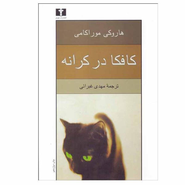 کتاب کافکا در کرانه اثر هاروکی موراکامی انتشارات نیلوفر
