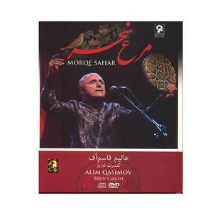 کنسرت مرغ سحر - عالم قاسماُف