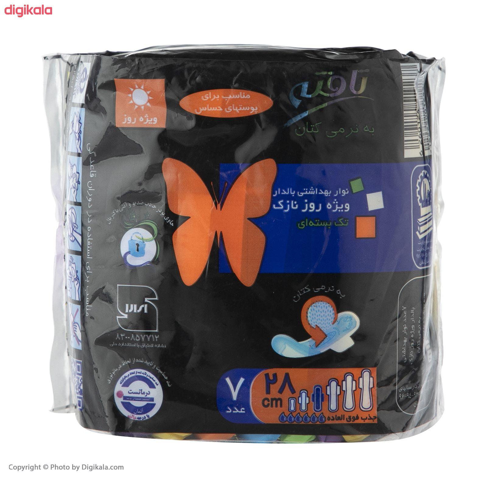 نوار بهداشتی روز تافته مدل Single Pack-2 بسته 7 عددی main 1 4