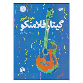 کتاب خودآموز گیتار فلامنکو اثر فرزاد امیرانی انتشارات گنجینه کتاب نارون