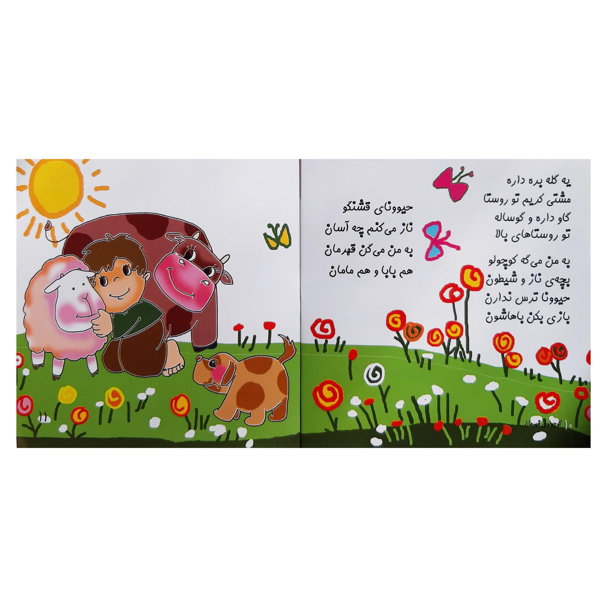 کتاب کوچولوها اثر وجیهه عبدیزدان انتشارات فرهنگ مردم 8 جلدی main 1 16