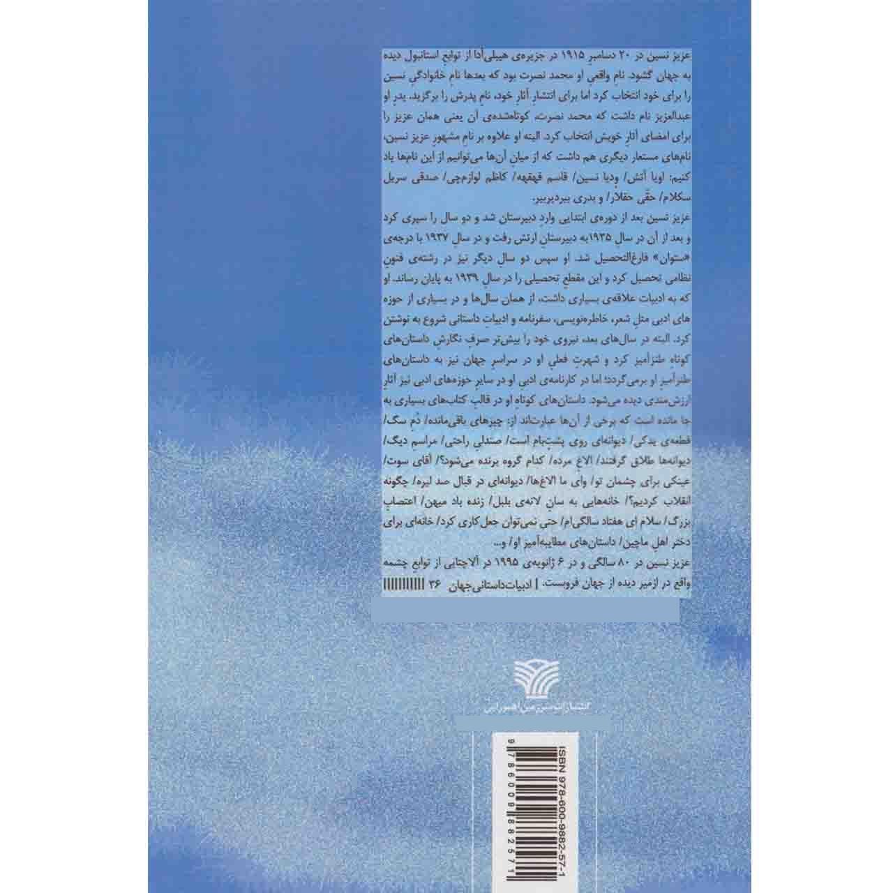 کتاب ما آدم نمی شویم اثر عزیز نسین نشر سرزمین اهورایی
