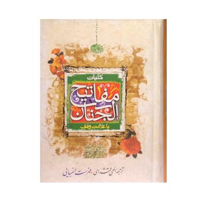 کتاب منتخب مفاتیح الجنان ترجمه الهی قمشه ای انتشارات لقاء