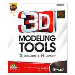 مجموعه نرم افزار 3D MODELING TOOLS نشر نوین پندار