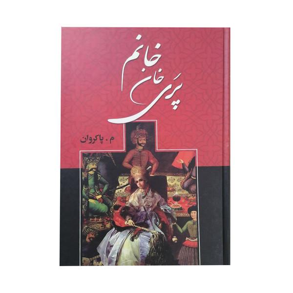 کتاب پری خان خانم اثر م. پاکروان انتشارات اکباتان