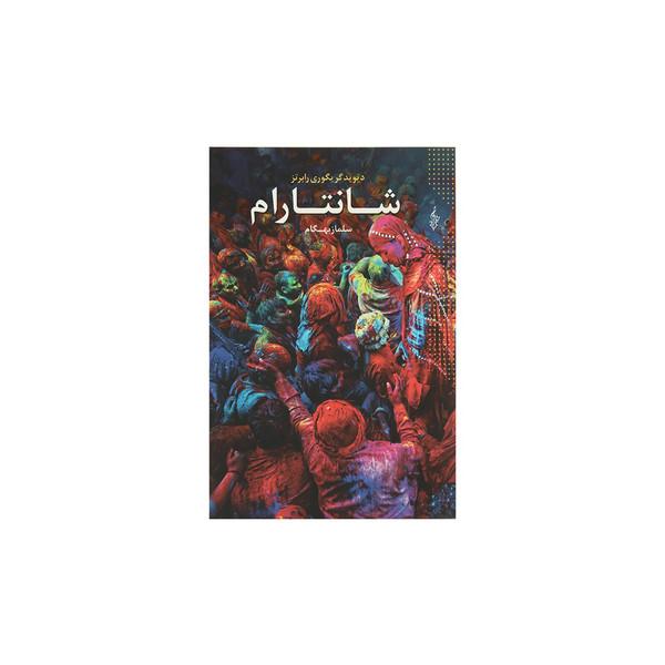 کتاب شانتارام اثر دیوید گریگوری رابرتزنشر ترانه سه جلدی